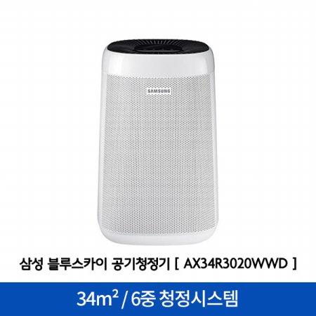 [오늘배송!] 블루스카이 공기청정기 AX34R3020WWD [34m² / 6중 청정시스템]