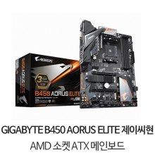 GIGABYTE B450 AORUS ELITE 제이씨현