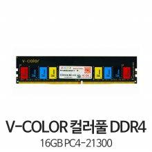 V-Color 컬러풀 DDR4 16G PC4-21300