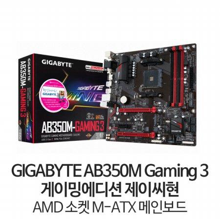 GIGABYTE GA-AB350M-Gaming 3 게이밍에디션 제이씨현