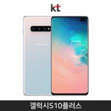 [KT] 갤럭시S10플러스 128GB [프리즘 화이트][SM-G975K]