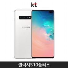 [KT] 갤럭시S10플러스 512GB [세라믹 화이트][SM-G975K]