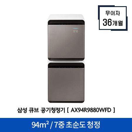 큐브 공기청정기 AX94R9880WFD [94m²]