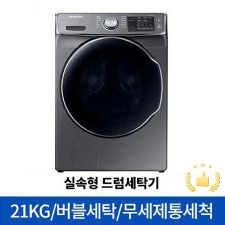 [*2019년 신모델*] WF21R8600KP 드럼세탁기[21KG/버블세탁/무세제통세척/초정밀 진동저감 시스템/이녹스실버]