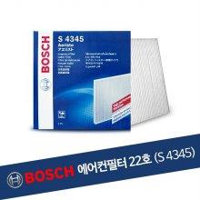 보쉬 에어컨필터 22호 (S4345)