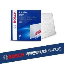 보쉬 에어컨필터 9호 (S4336)