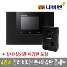 설치포함 비디오폰 UHA-452(블랙)+마감판 풀세트 01.화이트