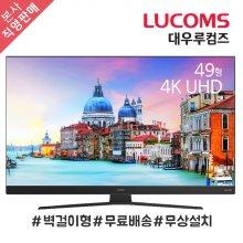 124cm UHD TV  다이렉트 PRO 하만카돈 / L49AGZZ1TUTV (벽걸이형/무료설치)
