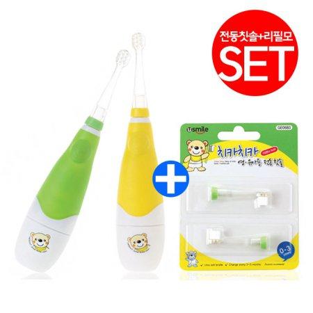 [유스마일] 영유아용 전동칫솔 옐로우 + 리필모 화이트 세트