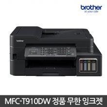 무한 잉크 복합기[MFC-T910DW]