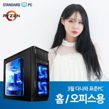 다나와 표준PC 홈/오피스용 190304 [AMD R3/내장그래픽]
