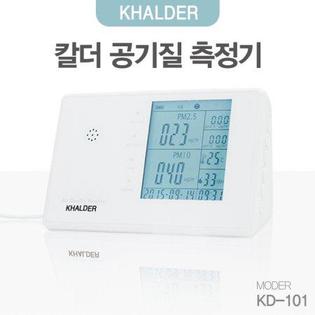 미세먼지측정기 가정용 휴대용 KD-101