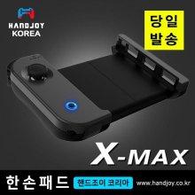 X-MAX(엑스 맥스) 블루투스 모바일 게임 컨트롤러 X-MAX 게임패드+터치맵핑