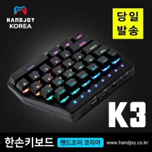 K3 한손 기계식 키보드(블루투스 4.0/마우스 컨버터) K3 한손 키보드+데스크미니스탠드(BK)