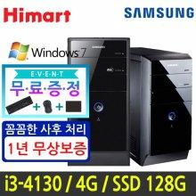 [삼성] 인텔 i3-4130 / 4G / SSD 128G / 윈도우7 [HDB400T3A-4S1I3] 미들타워 사무업무용/인강용/대학생용/가정용