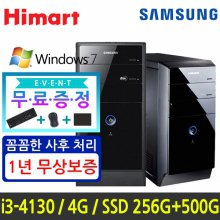[삼성] 인텔 i3-4130 / 4G / SSD 256G+HDD 500G / 윈도우7 [HDB400T3A-4S2H5I3] 미들타워 사무업무용/인강용/대학생용/가정용