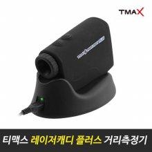 티맥스 무선충전 레이저 캐디 플러스 거리측정기