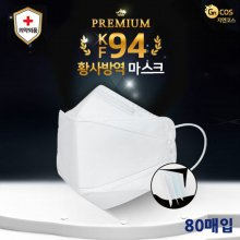 미세먼지초미세먼지 황사마스크(KF94) 대형(80매입) (무료배송)
