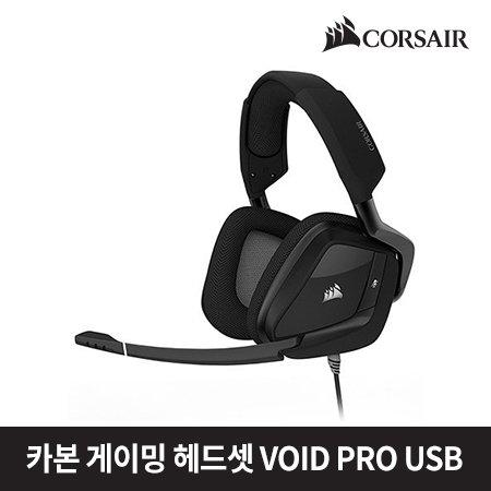 카본 게이밍 헤드셋 VOID PRO USB