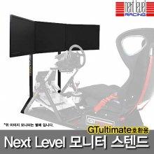NLR 레이싱 GTultimate V2용 모니터 스텐드