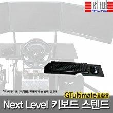 NLR 레이싱 GTultimate V2용 마우스/키보드 스텐드