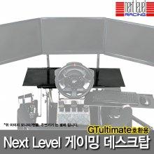 Next Level Racing GTUltimate V2용 / Wheel Stand용 Gaming Desktop