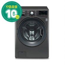드럼세탁기 F21KDT[21KG/5방향터보샷/6모션 손빨래/트루스팀/스마트씽큐/블랙스테인레스]