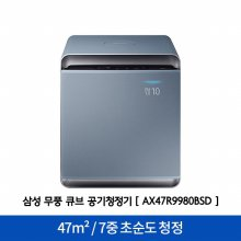 큐브 공기청정기 AX47R9980BSD [47m² / 초순도 청정 / 무풍 청정]