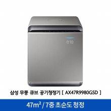 큐브 공기청정기 AX47R9980GSD [47m² / 초순도 청정 / 무풍 청정]