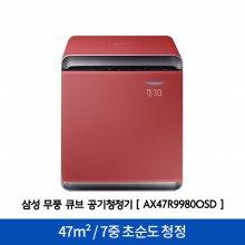 큐브 공기청정기 AX47R9980OSD [47m² / 초순도 청정 / 무풍 청정]