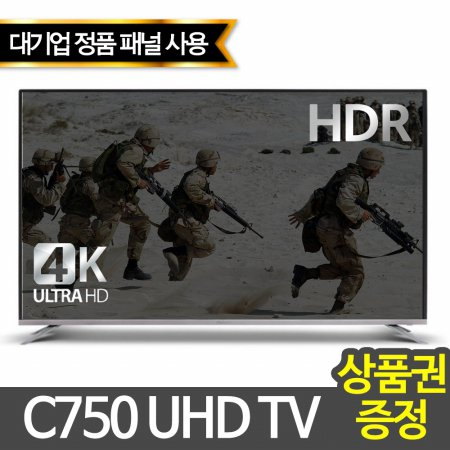 190cm UHD TV / C750UHD IPS HDR [기사방문 수도권 스탠드설치]