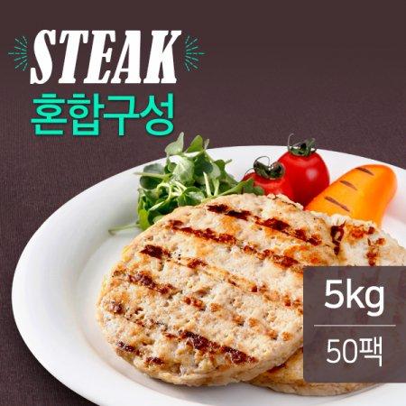 닭가슴살 스테이크 혼합 50팩 (5kg)