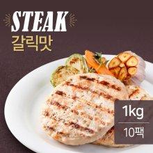 닭가슴살 스테이크 갈릭맛 100gX10팩(1kg)