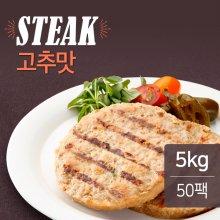 닭가슴살 스테이크 고추맛 100gX50팩(5kg) 50팩