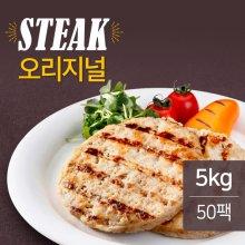 닭가슴살 스테이크 오리지널 100g x 50팩 (5kg) 50팩