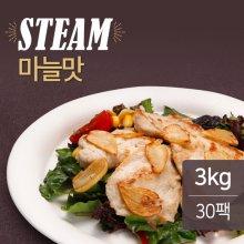 스팀닭가슴살 마늘맛 30팩(3kg)