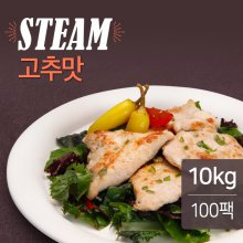 스팀닭가슴살 고추맛 100팩(10kg)