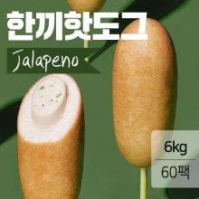 닭가슴살 한끼 핫도그 할라피뇨6kg (100g x 60팩)