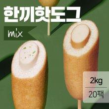 닭가슴살 한끼 핫도그 혼합2kg (훈제10팩, 할라피뇨10팩)