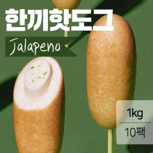 닭가슴살 한끼 핫도그 할라피뇨1kg (100g x 10팩)