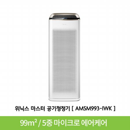 마스터 공기청정기 AMSM993-IWK [99m² / 5중 에어케어 필터시스템 / 슈퍼청정모드]