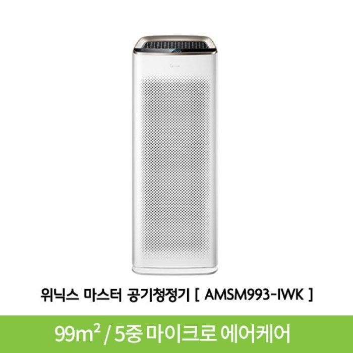 위닉스 [신모델!] 공기청정기 마스터 AMSM993-IWK [99m² / 5중 에어케어 필터시스템 / 슈퍼청정모드] [하이마트]