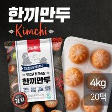 닭가슴살 한끼만두 김치 200g x 20팩 (4kg)