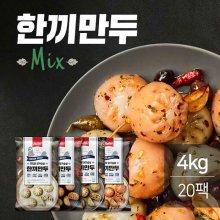 닭가슴살 한끼만두 혼합 200g x 20팩 (4kg) (오리지널7,김치7,갈비6)
