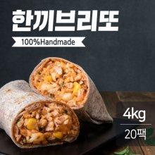 닭가슴살 한끼브리또 200gx20팩(4kg)