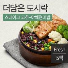 더담은 닭가슴살 도시락 스테이크고추맛 & 야채현미밥 (5팩) / 식단 배달