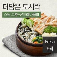 더담은 닭가슴살 도시락 스팀 & 곤드레나물밥 (5팩) / 식단 배달