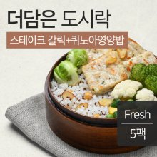 더담은 닭가슴살 도시락 스테이크갈릭맛 & 퀴노아영양밥 (5팩) / 식단 배달
