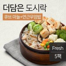 더담은 닭가슴살 도시락 큐브 & 연근우엉밥 (5팩) / 식단 배달