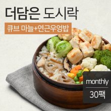 더담은 닭가슴살 도시락 큐브 & 연근우엉밥 (30팩) / 식단 배달